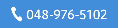 TEL:048-976-5102